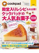 【全1-2セット】クックパッドの大人気お菓子(扶桑社MOOK)
