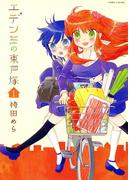 【全1-2セット】まんがタイムKRコミックスつぼみシリーズ(まんがタイムKRコミックス)