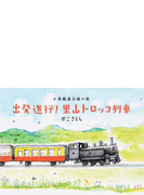 出発進行!里山トロッコ列車 小湊鐵道沿線の旅