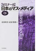 ゼミナール日本のマス・メディア 第3版