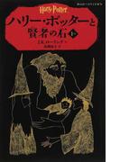 ハリーポッター(ペガサス文庫) 20巻セット