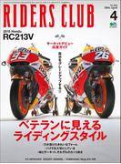 RIDERS CLUB No.504 2016年4月号