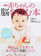 赤ちゃんの脳を育む本 0〜2才の赤ちゃん期にできること! 新版