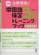 【改訂版】 合格奪取! 中国語検定3級トレーニングブック〈筆記問題編〉