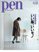 Pen 2016年 3/15号(Pen)