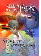 【全1-2セット】超能力カメラマン内木(群雛文庫)