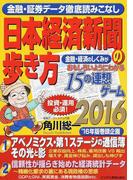 日本経済新聞の歩き方 金融・経済のしくみがおもしろいようにわかる15の連想ゲーム 投資・運用必須! 金融・証券データ徹底読みこなし '16