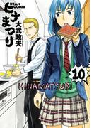 ヒナまつり 10(ビームコミックス(ハルタ))