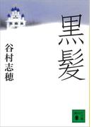 黒髪(講談社文庫)