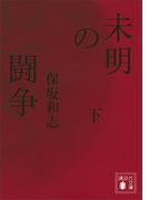 未明の闘争(下)(講談社文庫)