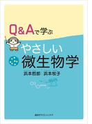 Q&Aで学ぶ やさしい微生物学(KS一般生物学専門書)