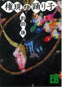 権現の踊り子(講談社文庫)