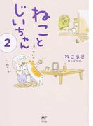 ねことじいちゃん 2 (メディアファクトリーのコミックエッセイ)