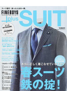 FINEBOYS+plus SUIT VOL.25('16SPRING−SUMMER) 春スーツ鉄の掟!