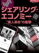 """シェアリング・エコノミー """"素人革命""""の衝撃(週刊ダイヤモンド 特集BOOKS)"""
