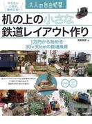 机の上の小さな鉄道レイアウト作り ~1万円から始める30×30cmの鉄道風景