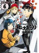 【6-10セット】ヒナまつり(ビームコミックス(ハルタ))