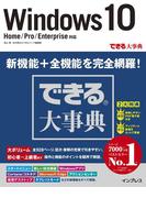 できる大事典 Windows 10 Home/Pro/Enterprise対応(できる大事典)
