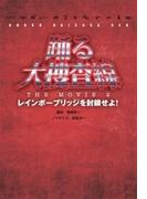 踊る大捜査線(3)(扶桑社)