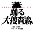 踊る大捜査線(1)(扶桑社)