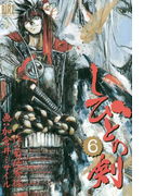 しびとの剣(6)(バーズコミックス)