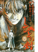しびとの剣(5)(バーズコミックス)