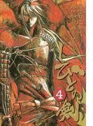 しびとの剣(4)(バーズコミックス)