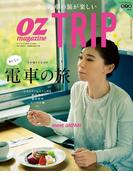 OZmagazine TRIP 2016年4月号(OZmagazine)