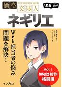 Web担当者の悩み・問題を解決!価格交渉人ネギリエ Vol.1 Web制作格闘編(impress Digital Books)