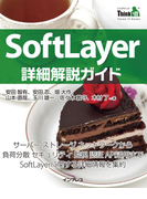 SoftLayer詳細解説ガイド(Think IT Books)