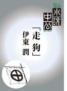 Web小説中公 走狗 第10回