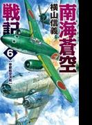 南海蒼空戦記6 帝都航空決戦(C★NOVELS)