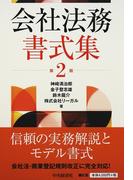 会社法務書式集 第2版