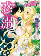 惑溺~王子様と恋の駆け引き~【BSF用】(8)(乙女ドルチェ・コミックス)