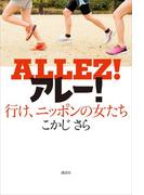 アレー! 行け、ニッポンの女たち