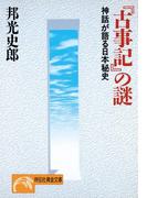 『古事記』の謎(祥伝社黄金文庫)