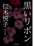 黒いリボン(角川文庫)