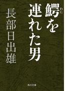 鰐を連れた男(角川文庫)