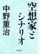 空想家とシナリオ(角川文庫)