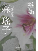 嫉妬(角川文庫)