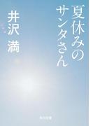 夏休みのサンタさん(角川文庫)