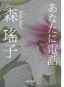 あなたに電話(角川文庫)
