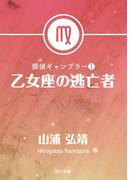 探偵ギャンブラー1 乙女座の逃亡者(角川文庫)