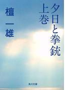 【全1-2セット】夕日と拳銃(角川文庫)
