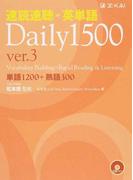 速読速聴・英単語 Daily 1500 単語1200+熟語300 ver.3