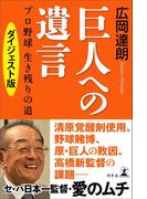 巨人への遺言 プロ野球 生き残りの道 【電子限定ダイジェスト版】