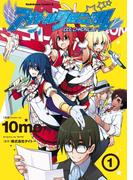 【全1-2セット】アイドルクロニクル(角川コミックス・エース)