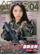 月刊アームズマガジン2016年4月号(月刊アームズマガジン)