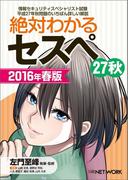 絶対わかるセスペ27秋 2016年春版(日経BP Next ICT選書)