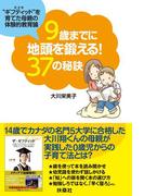 9歳までに地頭を鍛える!37の秘訣(扶桑社BOOKS)